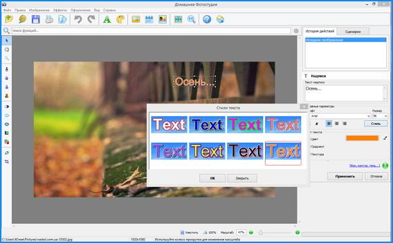 программа для наложения текста на фото - фото 10